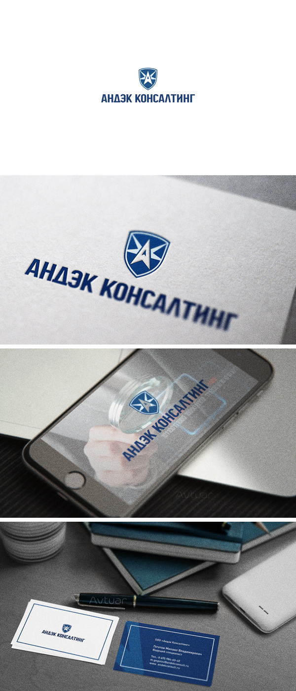 Андэк Консалтинг