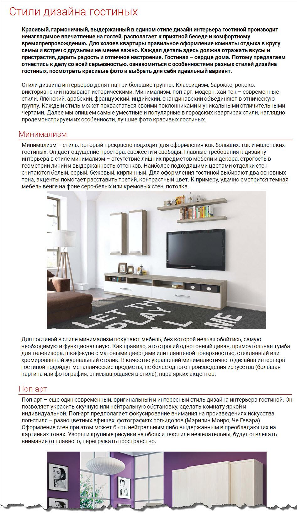 Стили дизайна гостиных