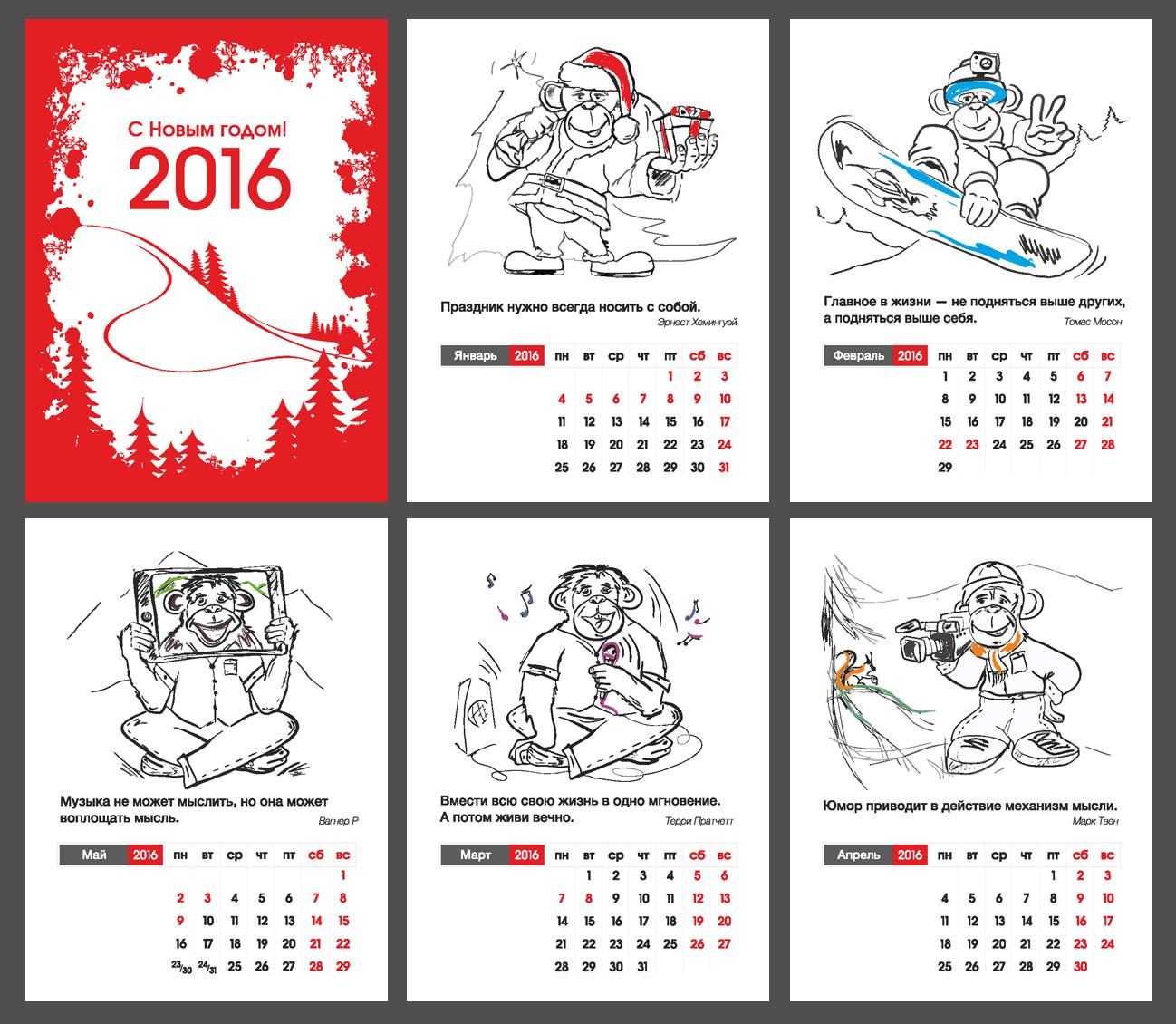 Календарь настольный_2016 (с рисованной графикой)
