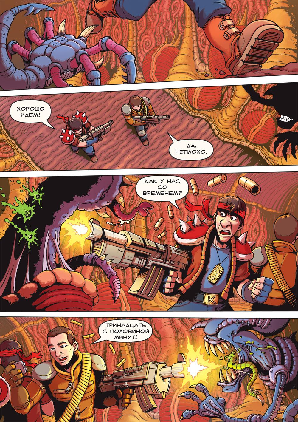 Аркадапокалипсис (пример страницы)