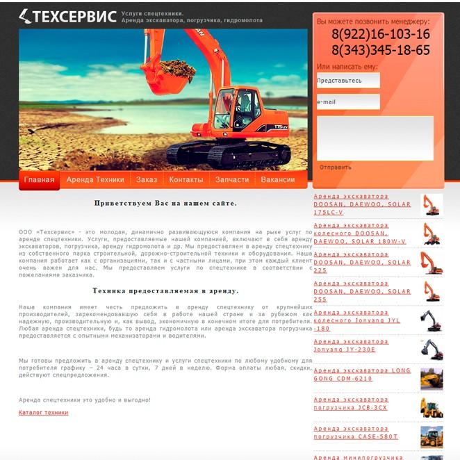tehservis66.ru