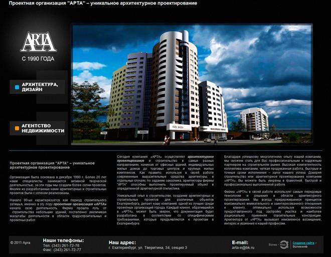 arta-ekb.ru