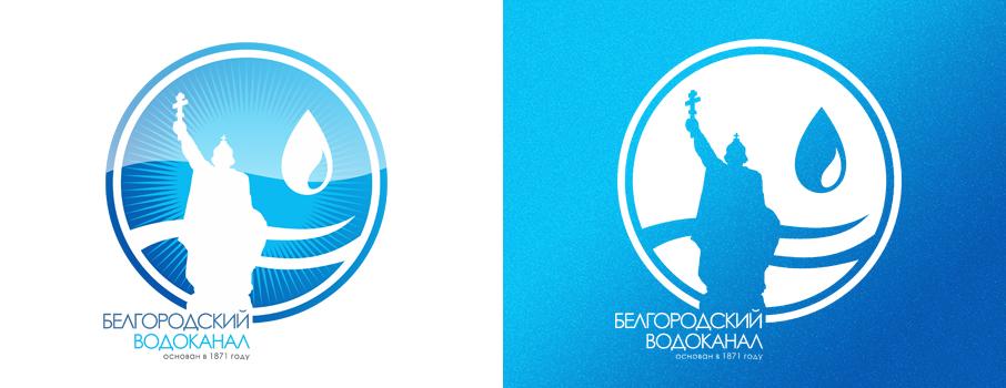 Белгородский водоканал лого