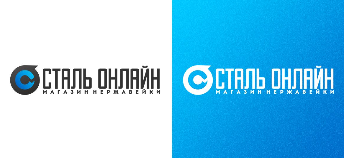 СТАЛЬ ОНЛАЙН лого