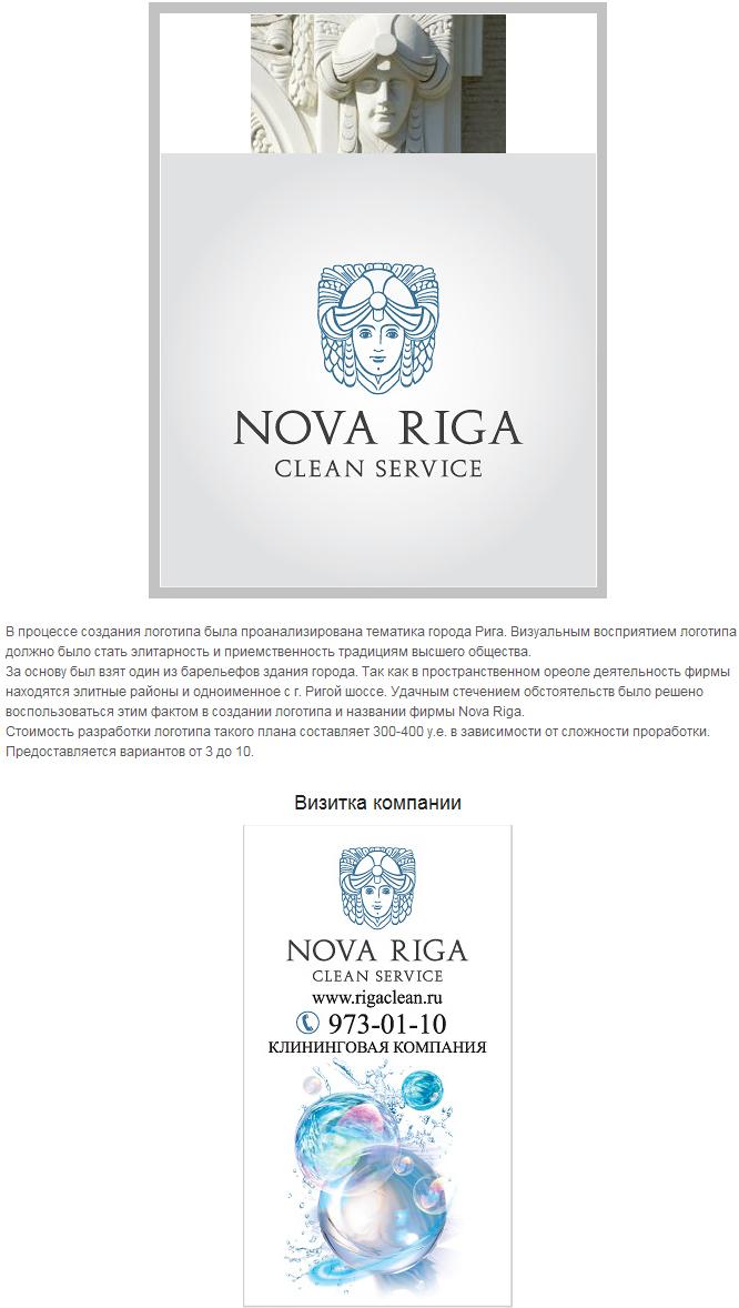 """Фирменный стиль клининговой компании """"NOVA Riga"""""""