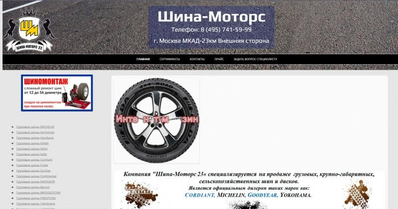 Mvmotors.ru - грузовые шины и диски