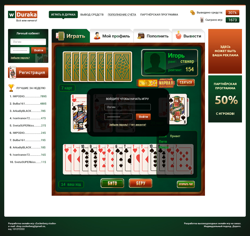Сколько можно выиграть казино