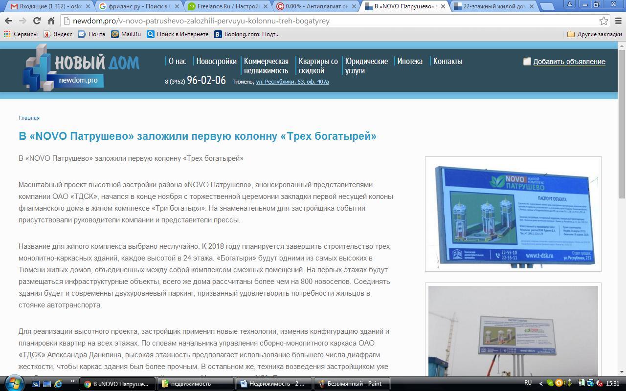 В «NOVO Патрушево» заложили первую колонну «Трех богатырей»