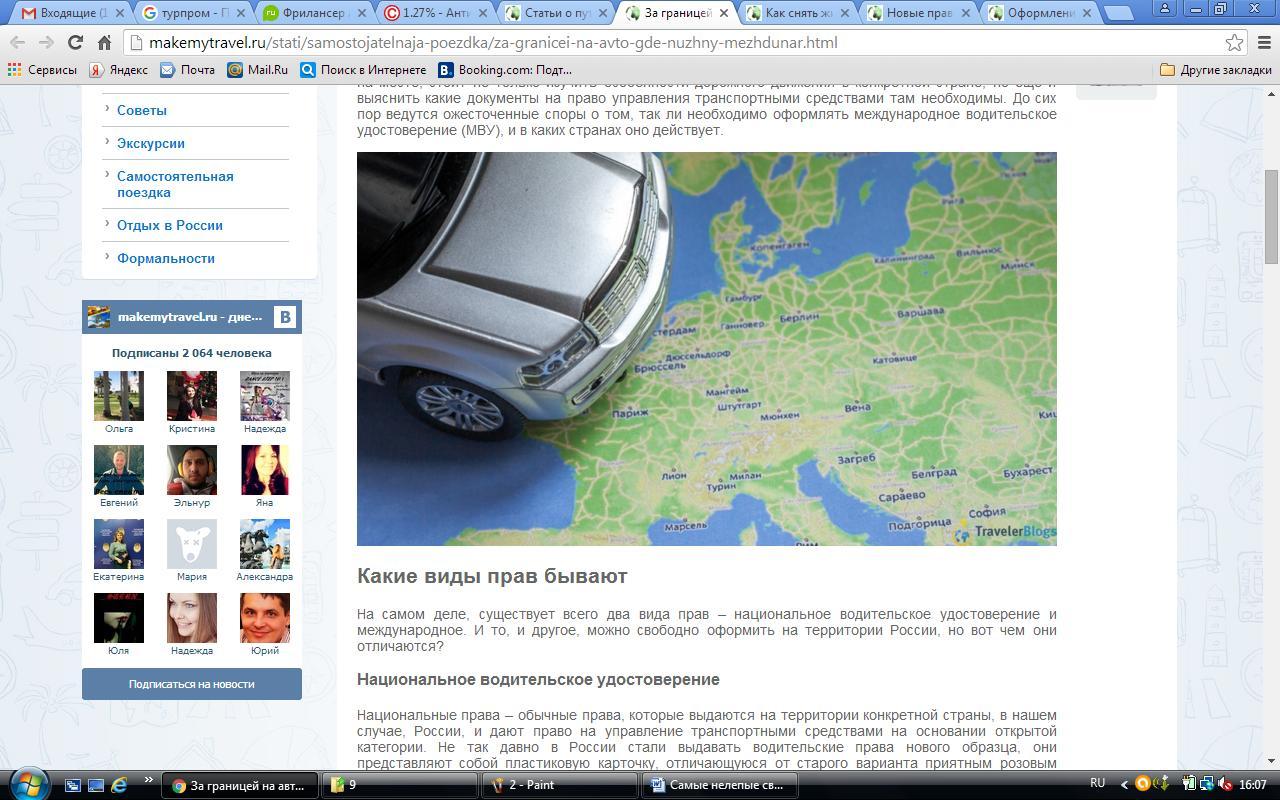 За границей на авто: где нужны международные права (МВУ)?