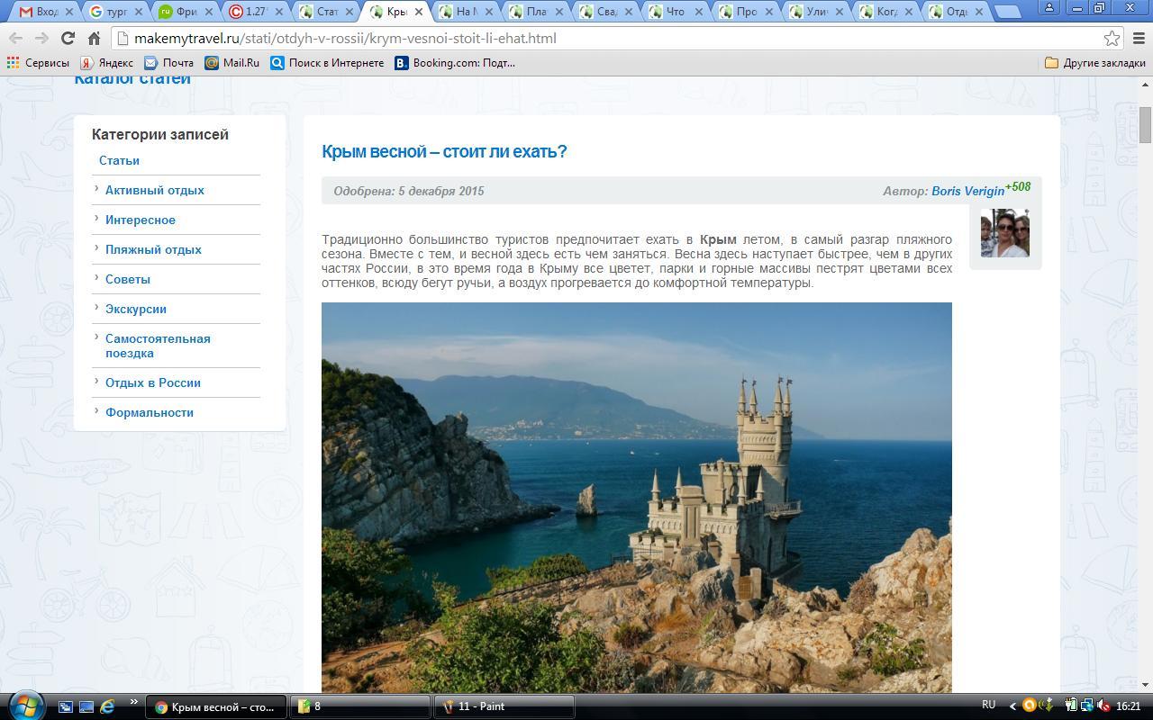 Крым весной – стоит ли ехать?