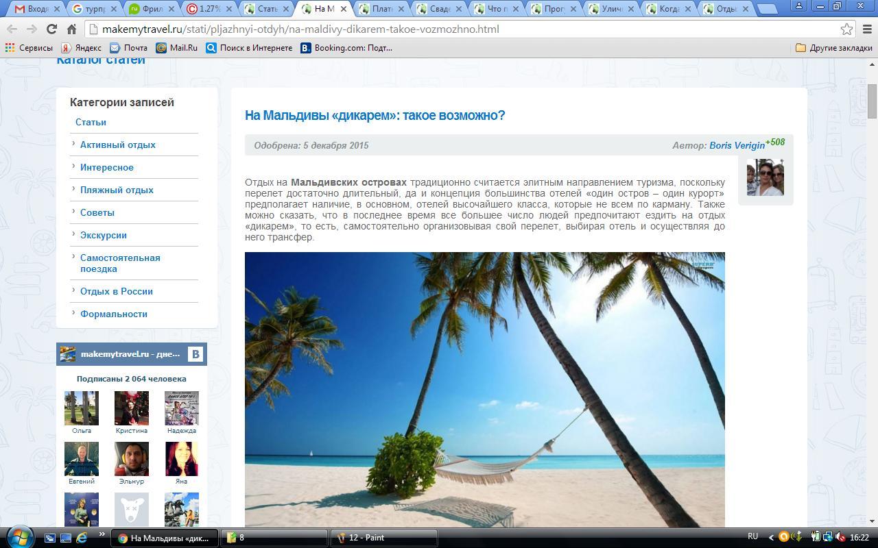 На Мальдивы «дикарем»: такое возможно?