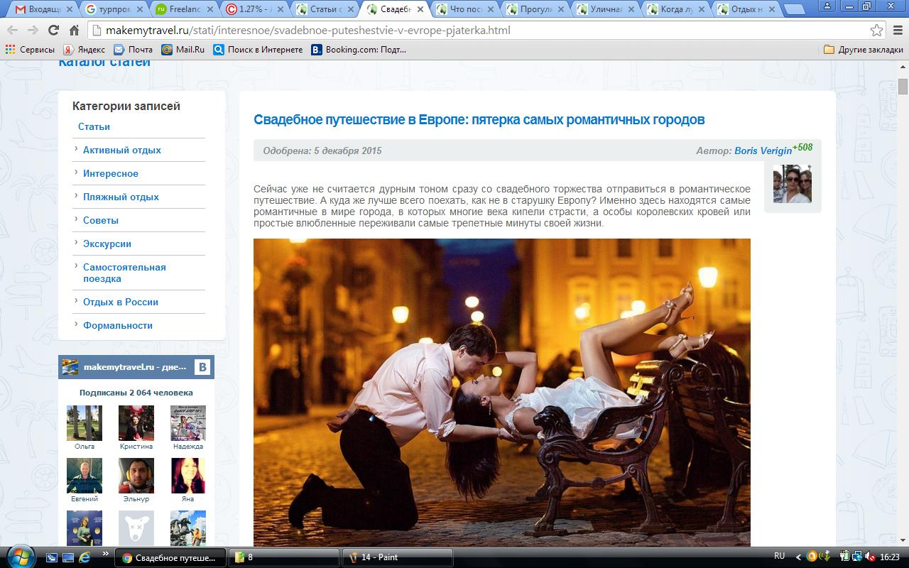 Свадебное путешествие в Европе: пятерка самых романтичных городо