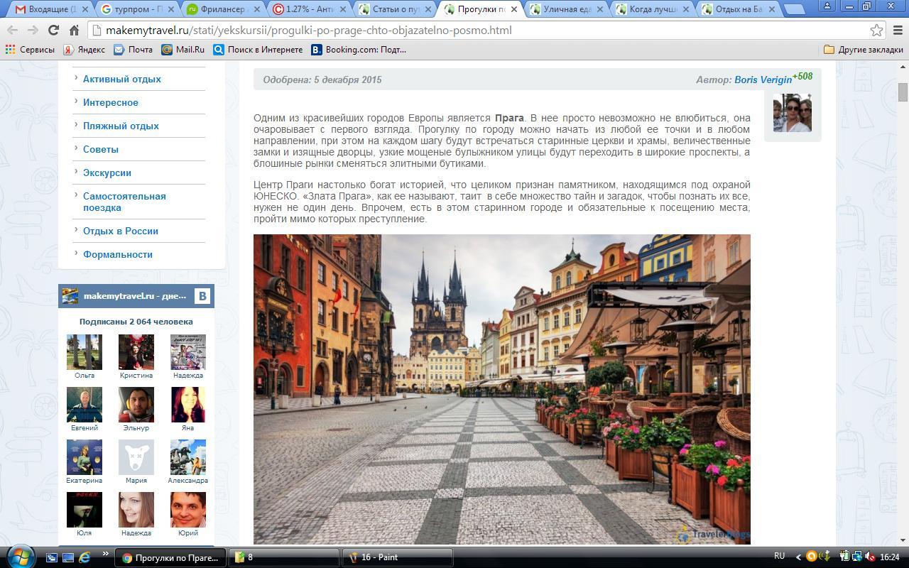 Прогулки по Праге: что обязательно посмотреть?