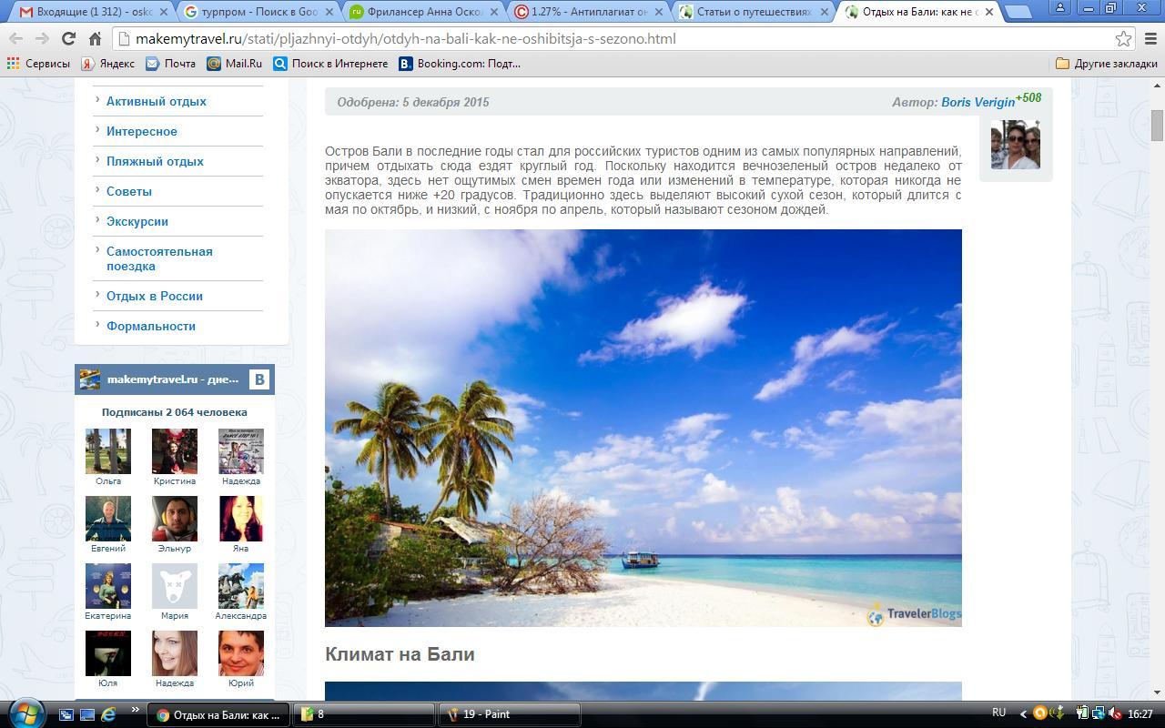 Отдых на Бали: как не ошибиться с сезоном