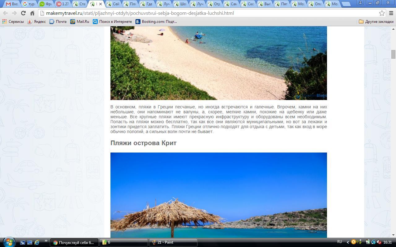 Почувствуй себя богом: десятка лучших пляжей Греции