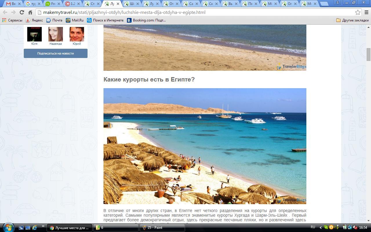 Лучшие места для отдыха в Египте
