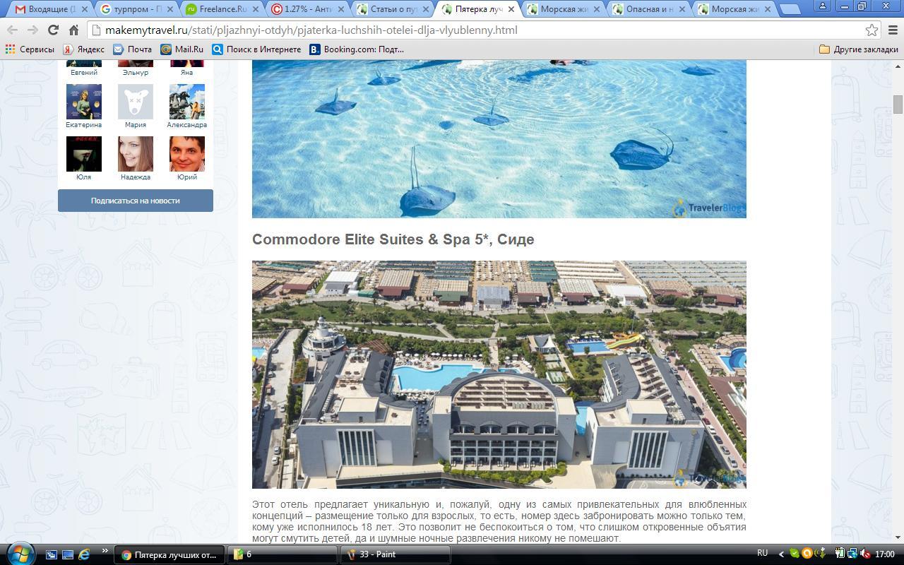 Пятерка лучших отелей для влюбленных в Турции