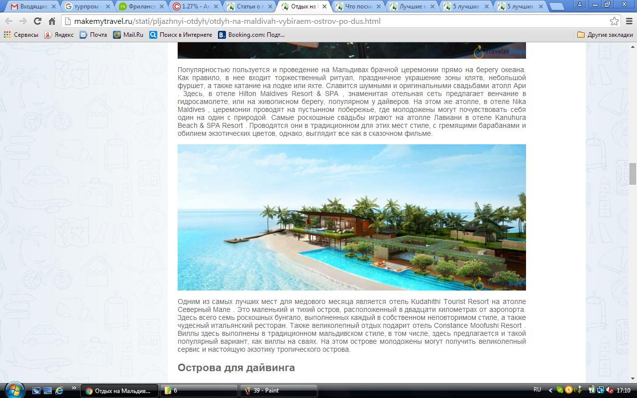 Отдых на Мальдивах: выбираем остров по душе