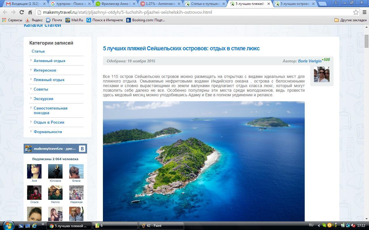 5 лучших пляжей Сейшельских островов: отдых в стиле люкс