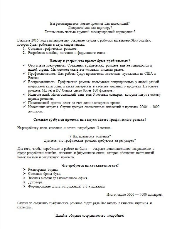 Письмо инвестору (дружеские отношения).
