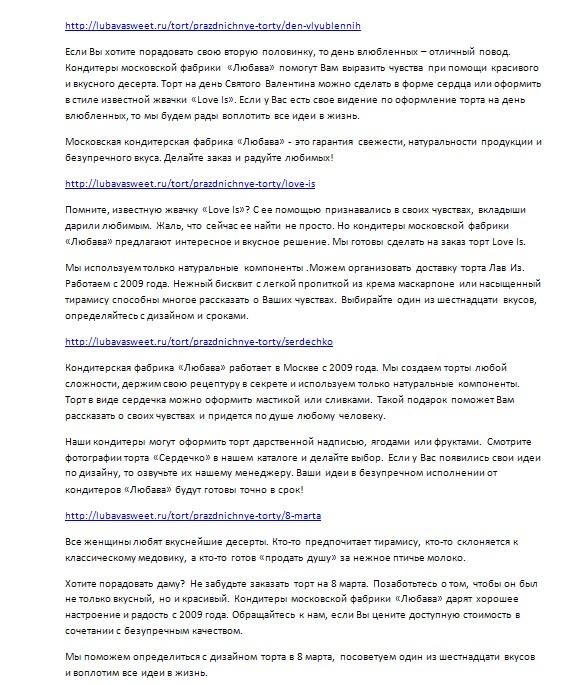 Сео тексты (портал кондитерский)