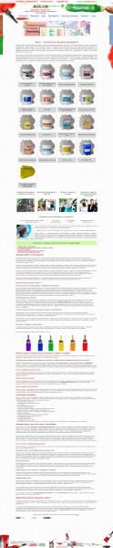 Сайт-каталог с красками