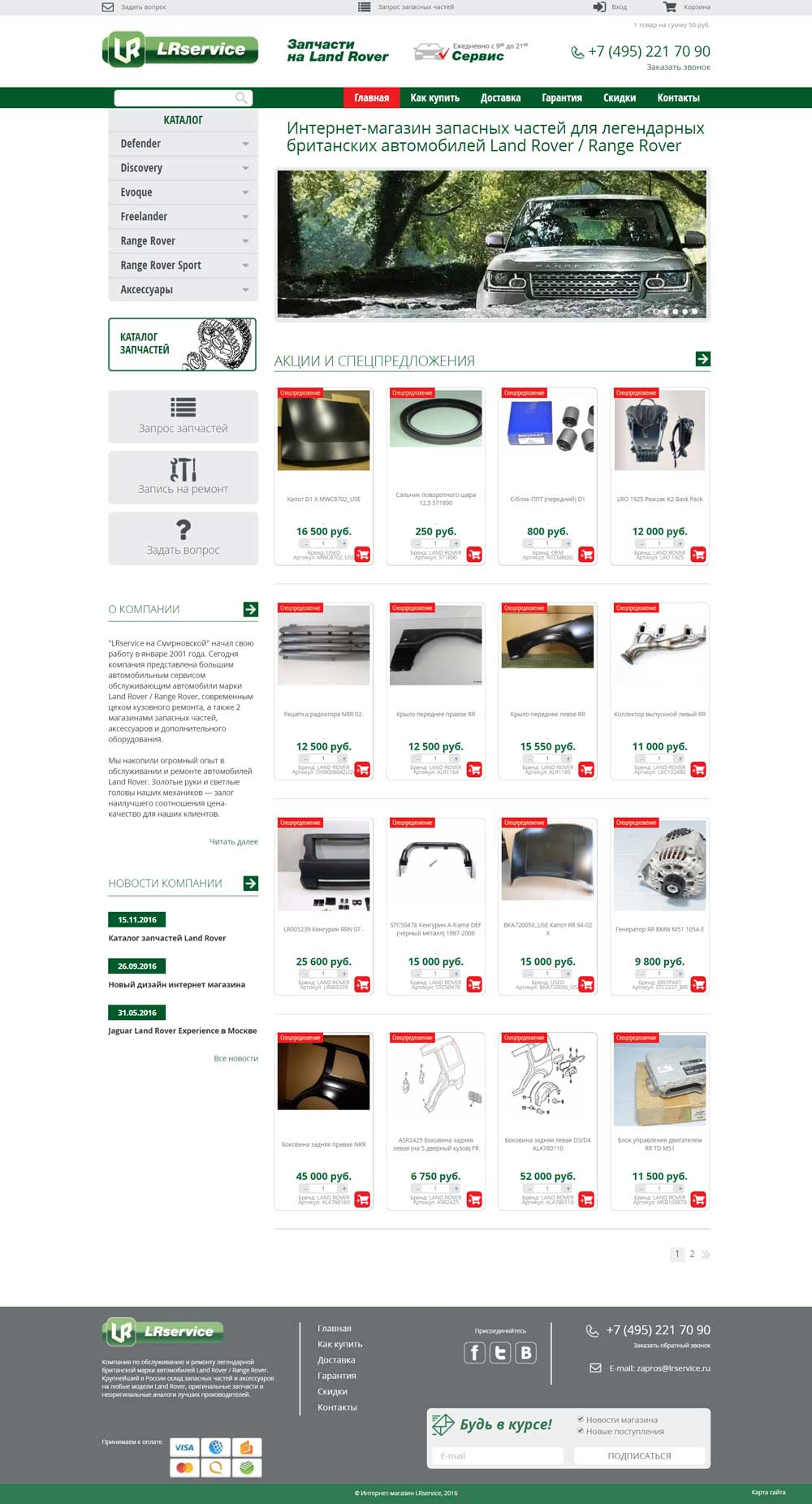 Интернет-магазин Ленд Ровер Сервис