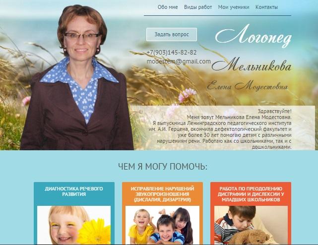 Фриланс логопед наполнить сайт контентом фриланс