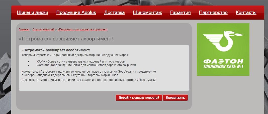 "Регулярная подготовка новостей для ""Петромакс"""
