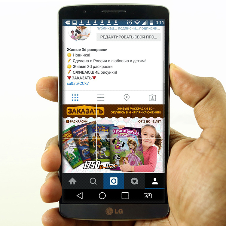 Оформление рекламного сообщения Instagram