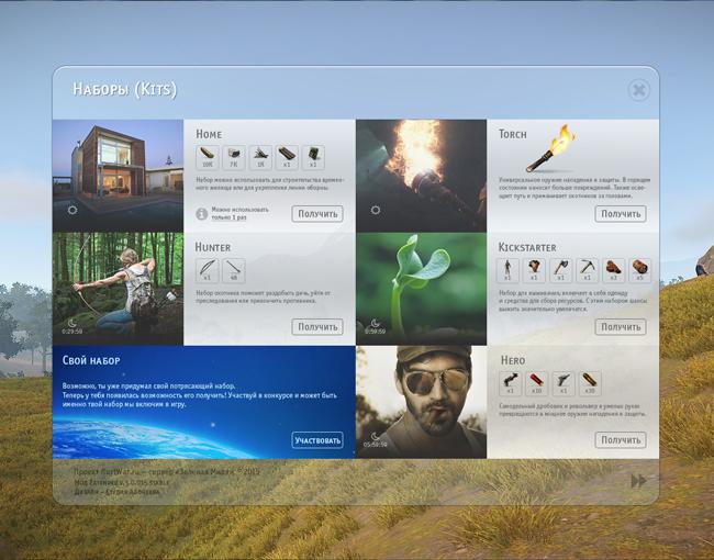 Пользовательское меню игрового проекта