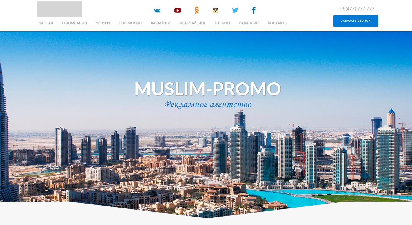 Muslim-Promo