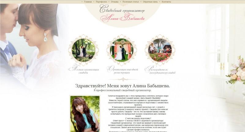 Организация-Свадеб