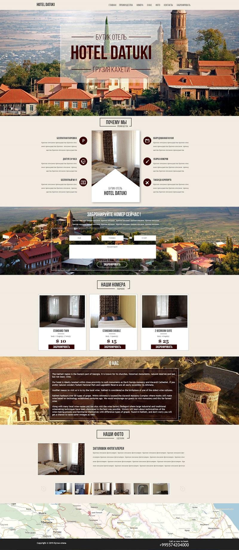 Бутик-отель в Грузии