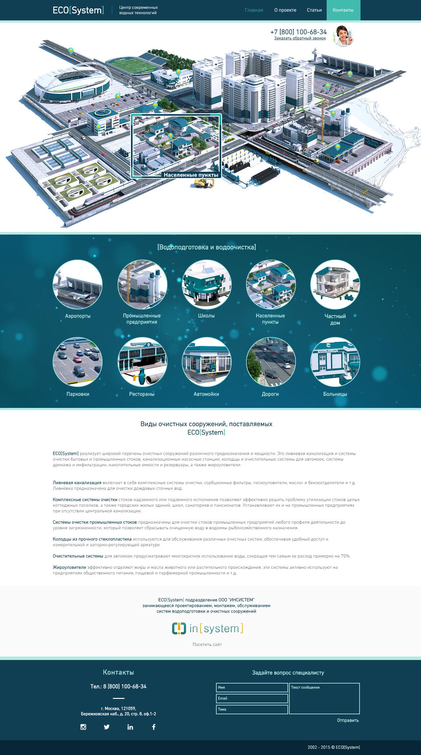 Сайт систем водоочистки