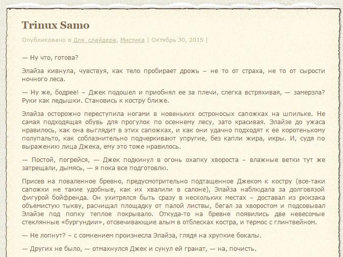 Trinux Samo