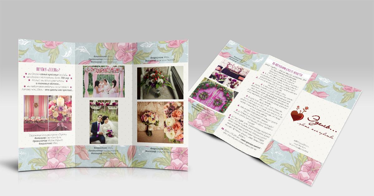 Буклет, цветочный салон