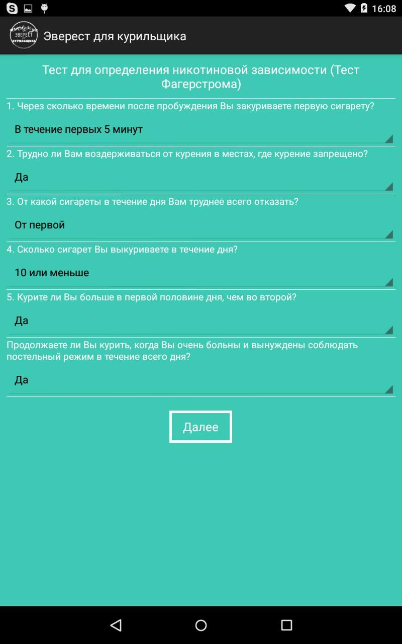 Мобильное приложение для тренинг-курса ЭВЕРЕСТ ДЛЯ КУРИЛЬЩИКА