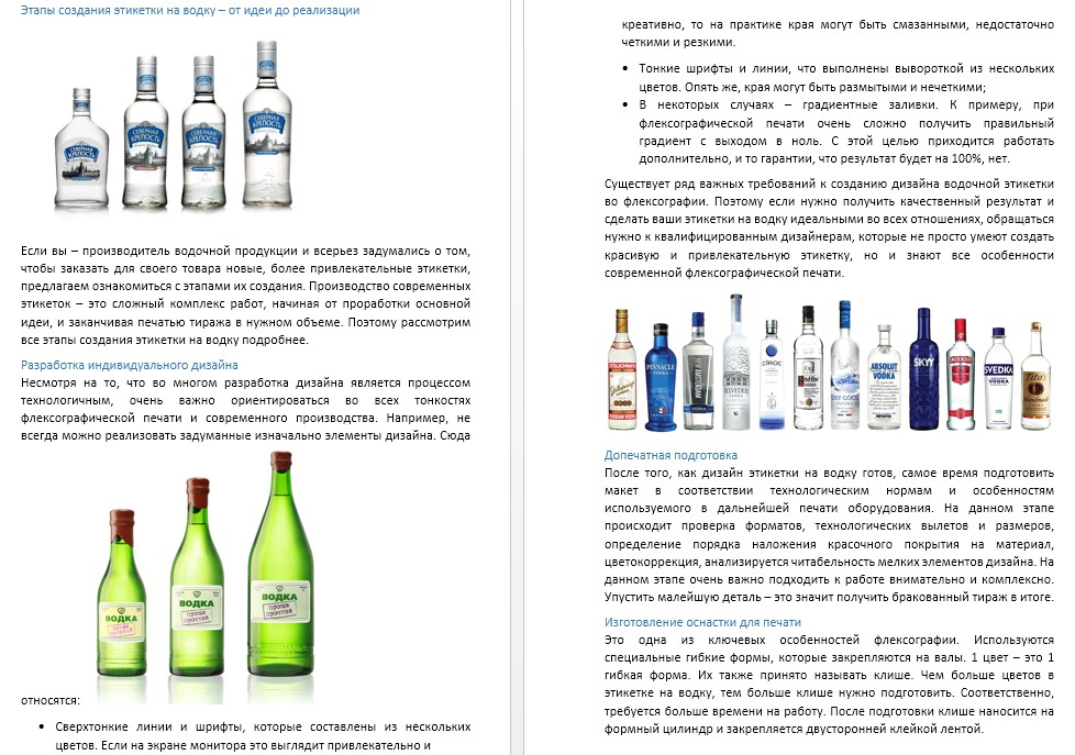 Статья на etiketki24.ru