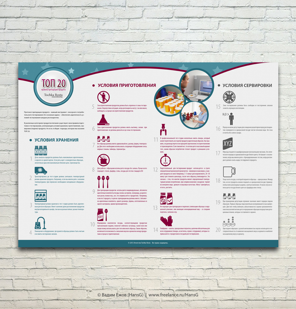 Информационный плакат