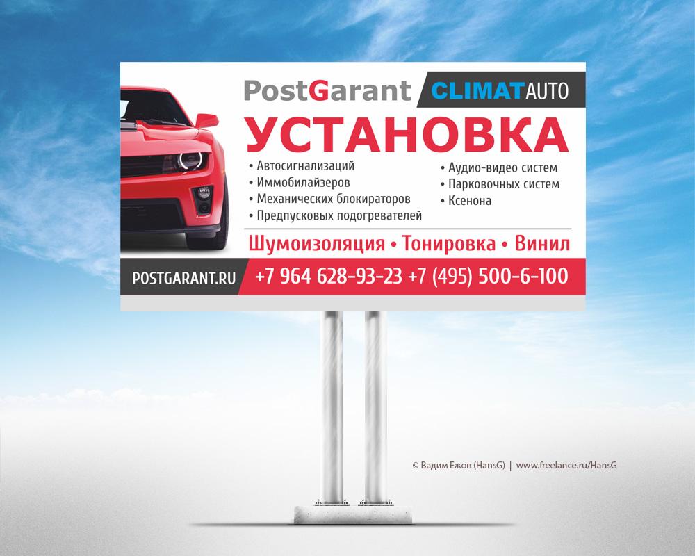 Билборд для автотехцентра