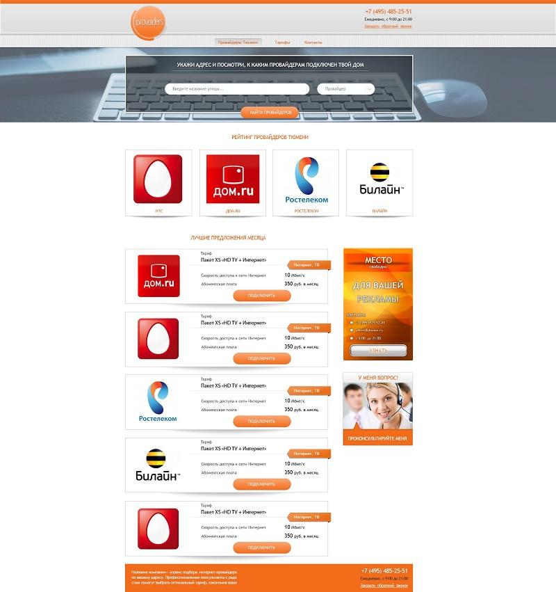 Сайт по поиску интернет-провайдера