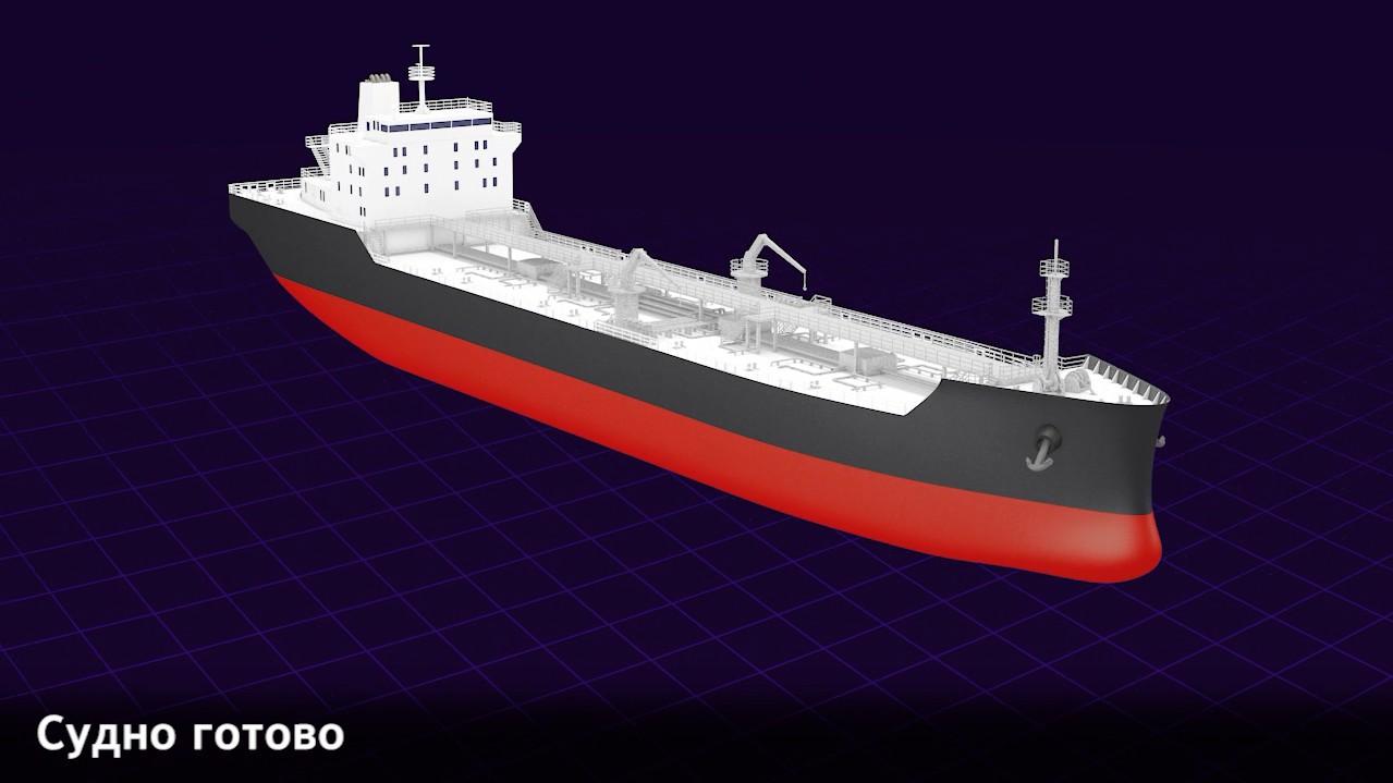 Основные этапы сборки наливного танкера