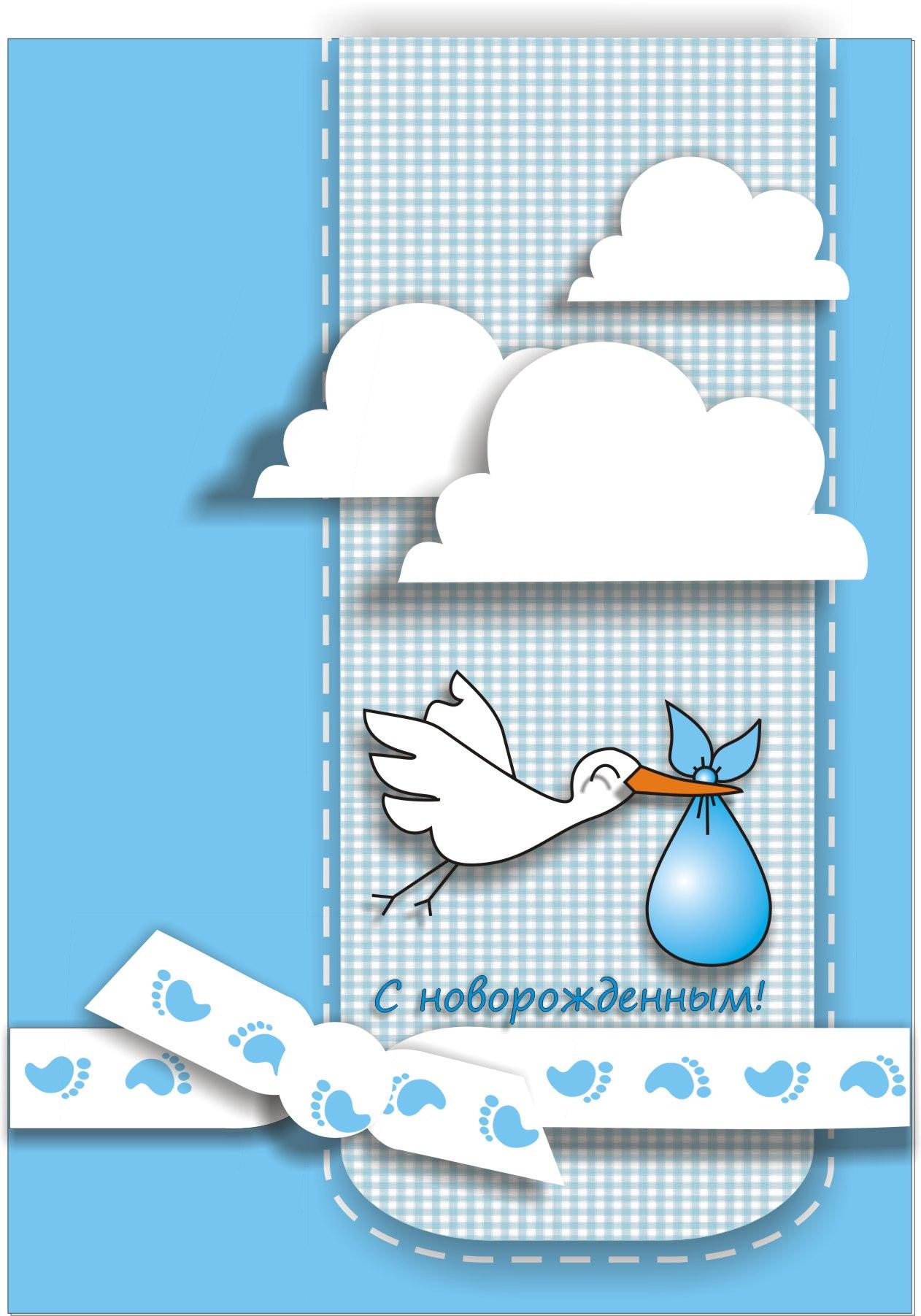 Днем, открытка с новорождены