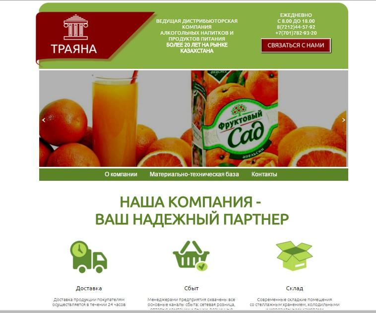 Компания из Казахстана ТОО Траяна