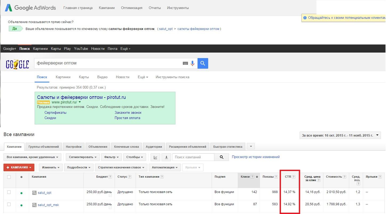 Google Adwords: оптовая продажа пиротехники