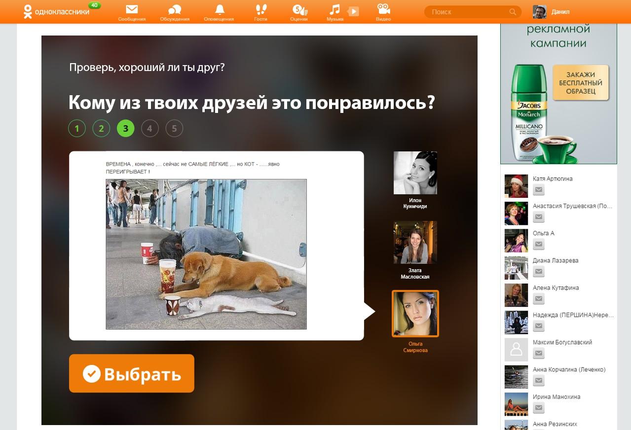 Промо-приложение Амиго для Одноклассники (HTML5)