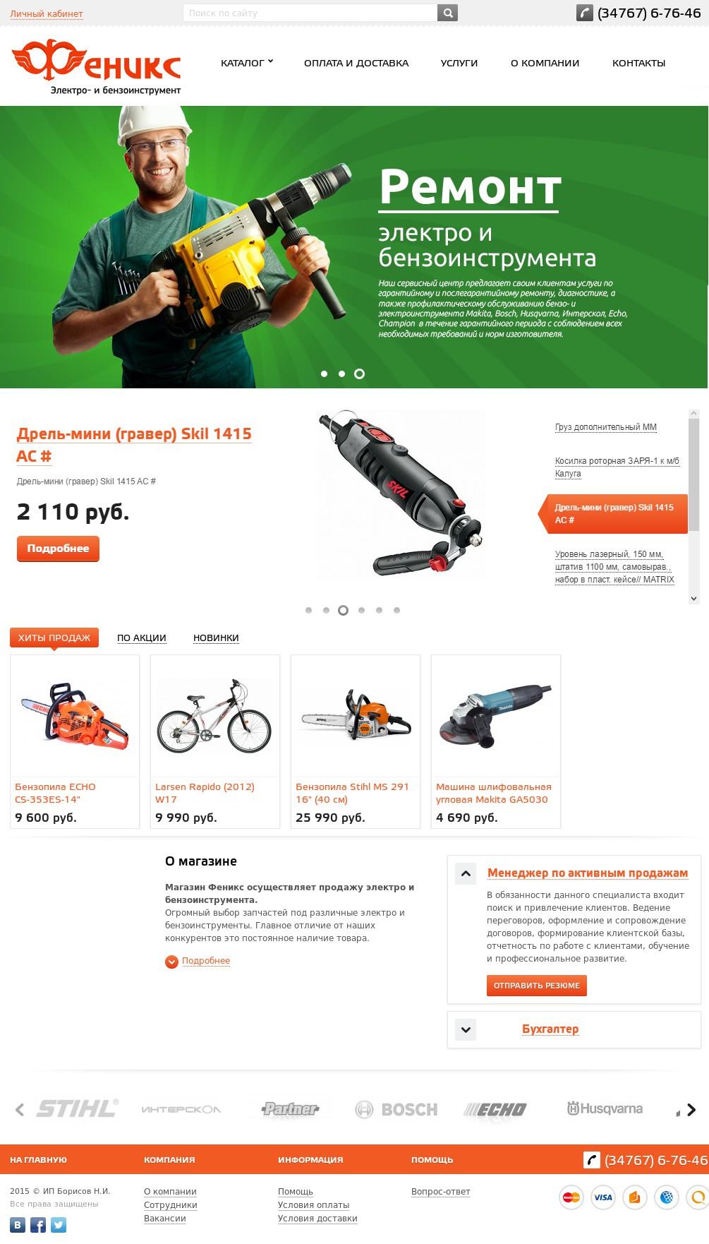 Сайт по продаже электро и бензо инструмента.