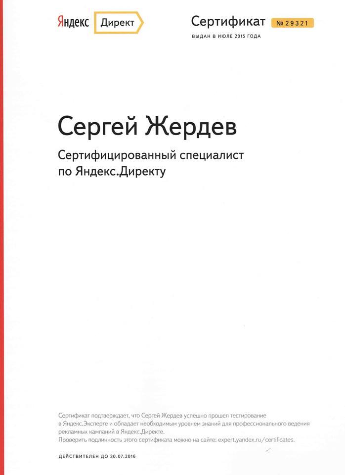 Сдал на сертификат по Яндекс-Директ