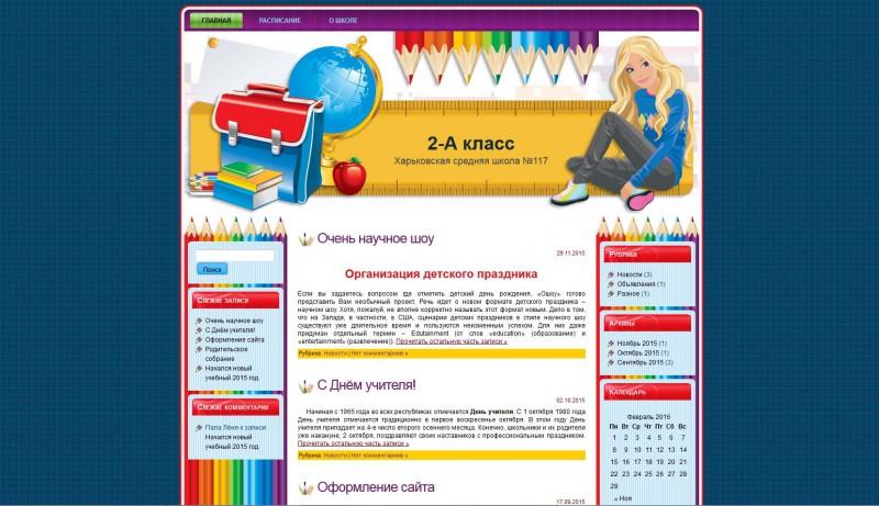 Сайт для школы